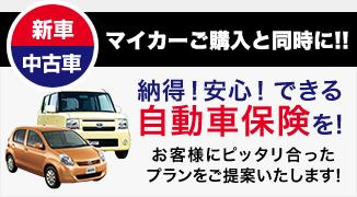新車・中古車 マイカーご購入と同時に!!納得!安心!できる自動車保険を!お客様にピッタリ合ったプランをご提案いたします!