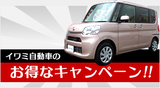 イワミ自動車のお得なキャンペーン!!
