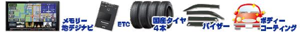 メモリー地デジナビ・ETC・国産タイヤ4本・バイザー・ボディーコーティング