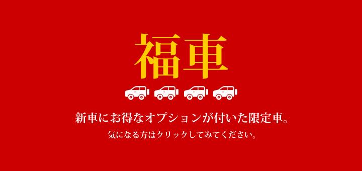 【福車】新車におトクなオプションが付いた限定車